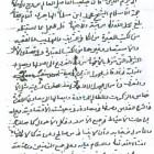 1- إجازة الشيخ يوسف الحائري الخراساني:
