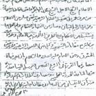 2- إجازة المرجع الديني آية الله العظمى السيّد عبد الله الموسوي الشيرازي (قدّس سرّه):